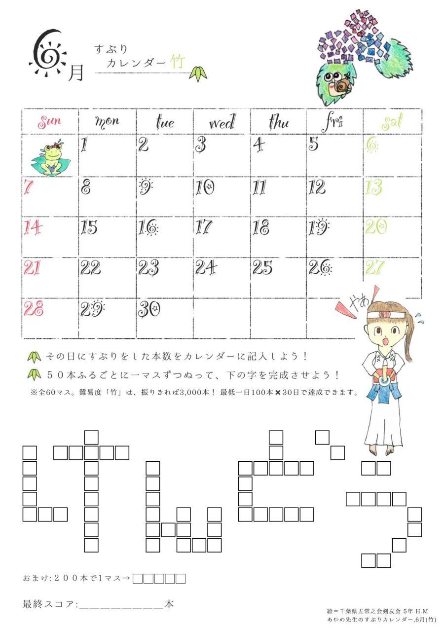 すぶりカレンダー竹