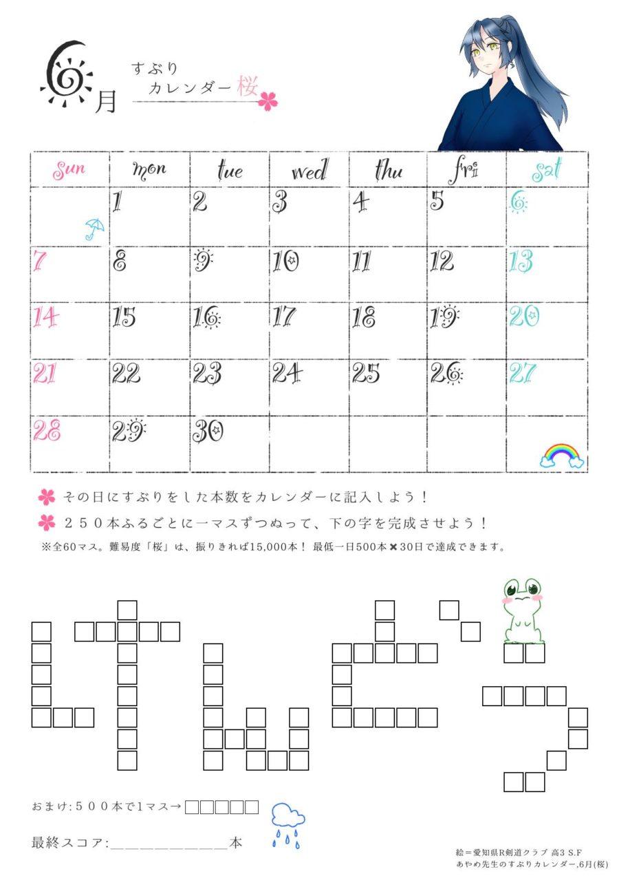 すぶりカレンダー桜