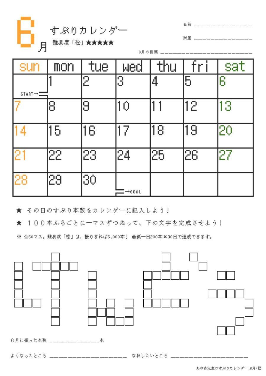 すぶりカレンダー松