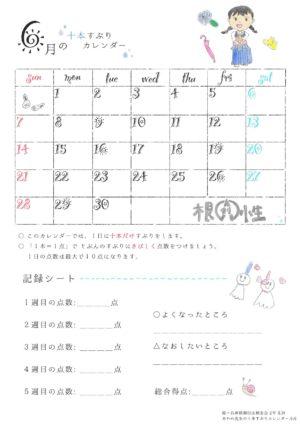 十本すぶりカレンダー