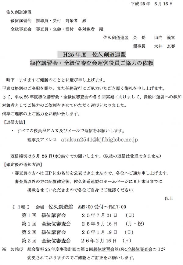 120617_yakuin_yousei
