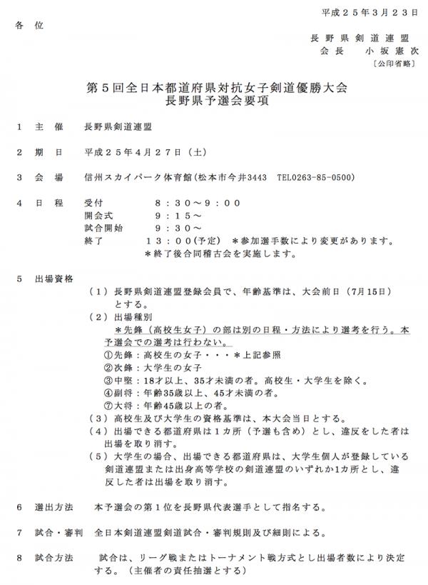 130427_jyoshi01