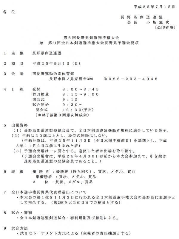 130901_yosenyoukou_01