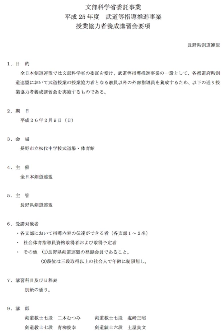 140209_school_01