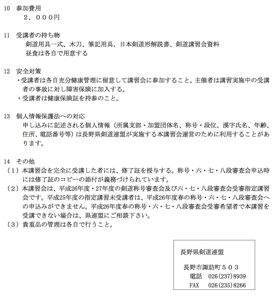 140222_kousyu_02