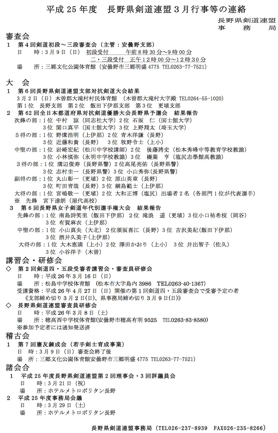 140302_kengyouji