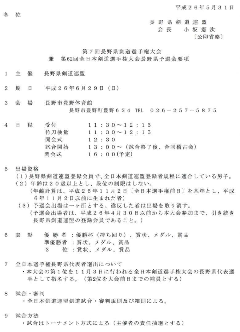 140629_zennihon_m_01
