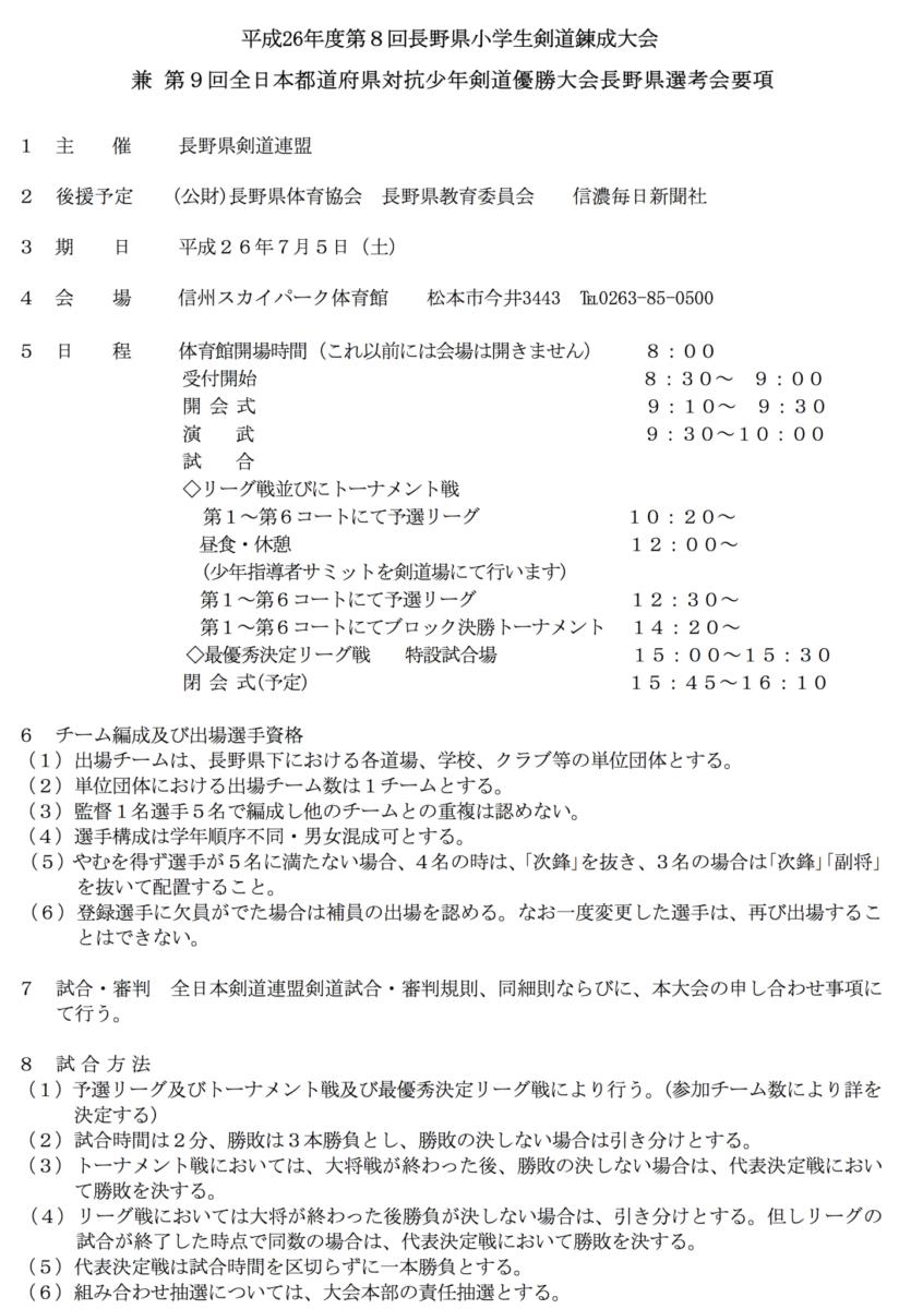 140705_Jrtaikai_01