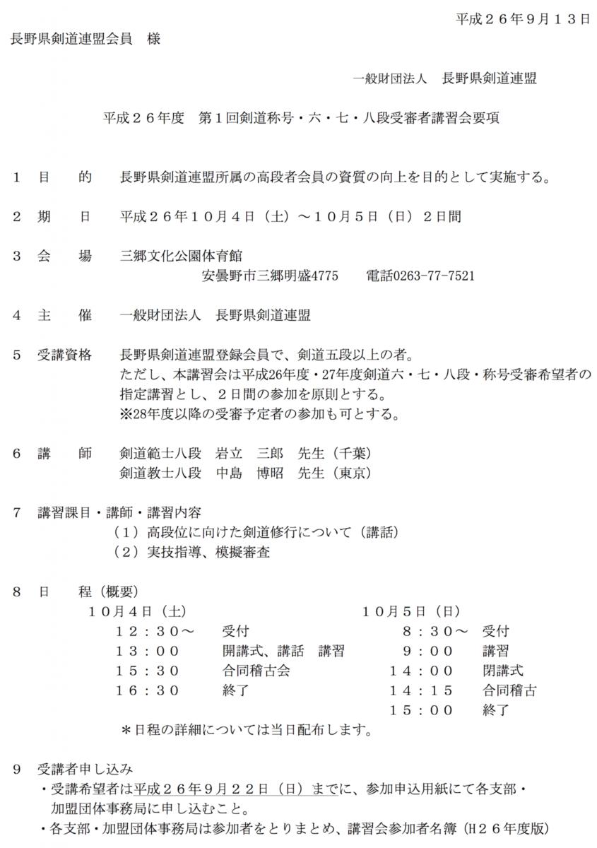 141004_youkou_01