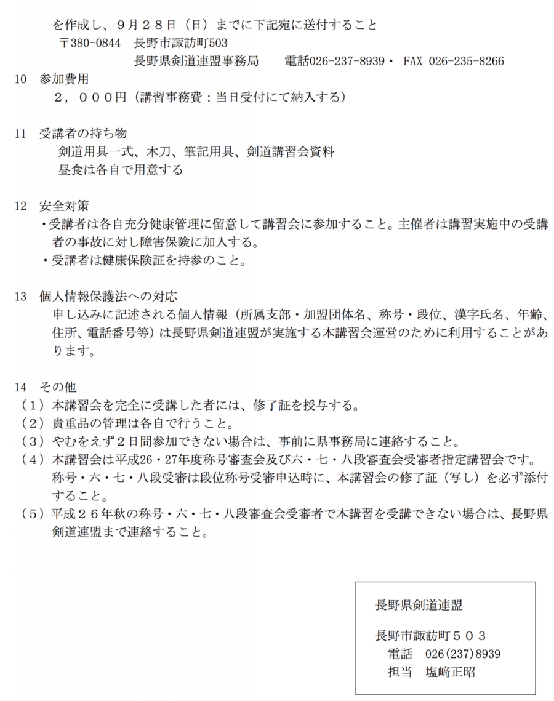 141004_youkou_02