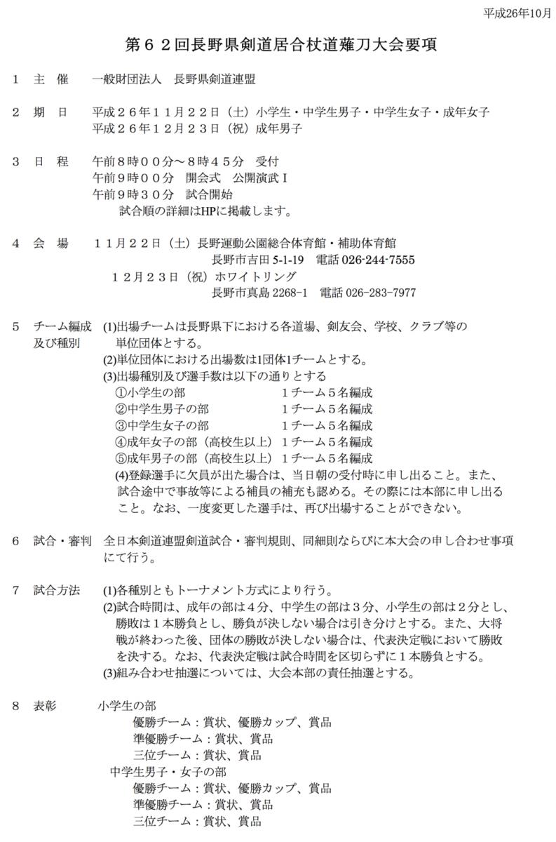 141020_kenkataikai_01