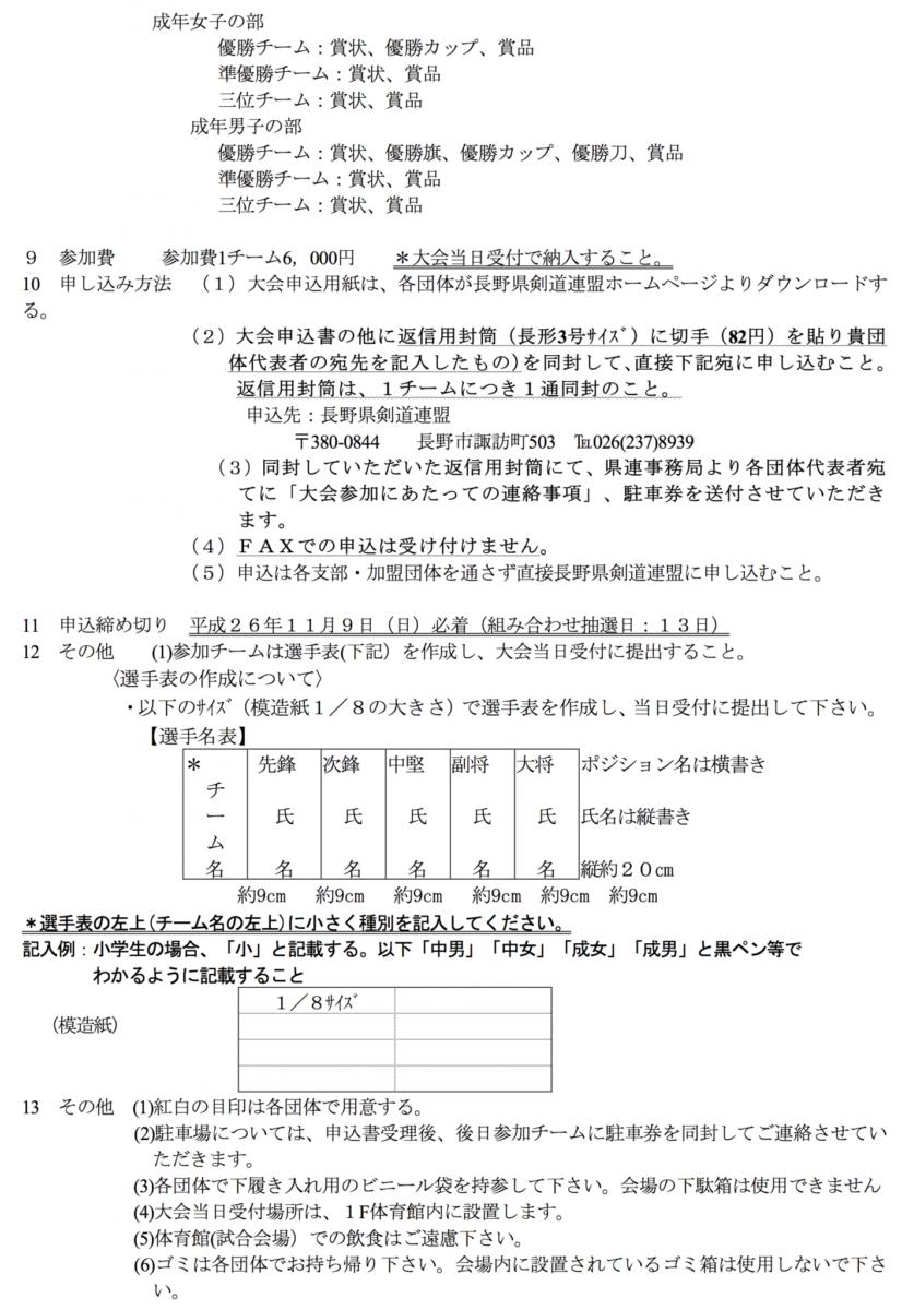 141020_kenkataikai_02