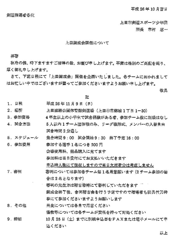 141109_ueda_01