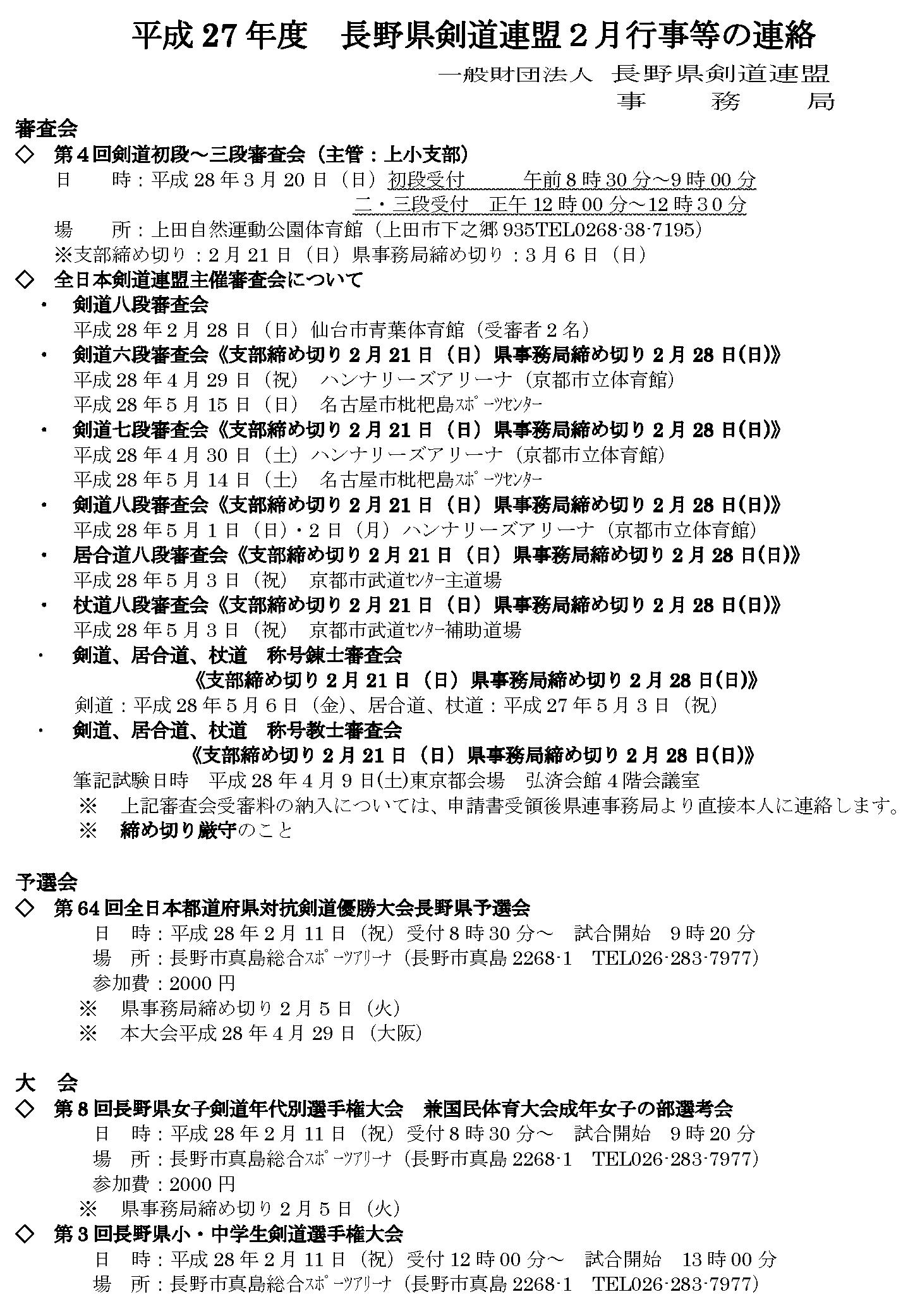 160126_gyouji_01