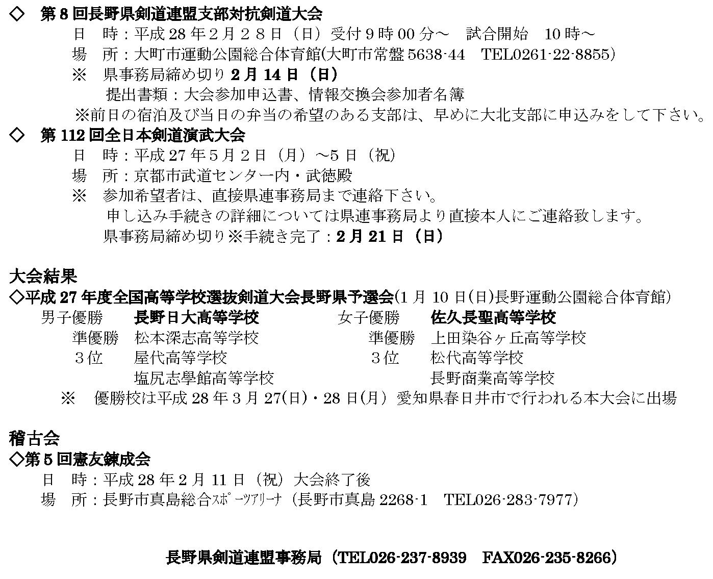 160126_gyouji_02