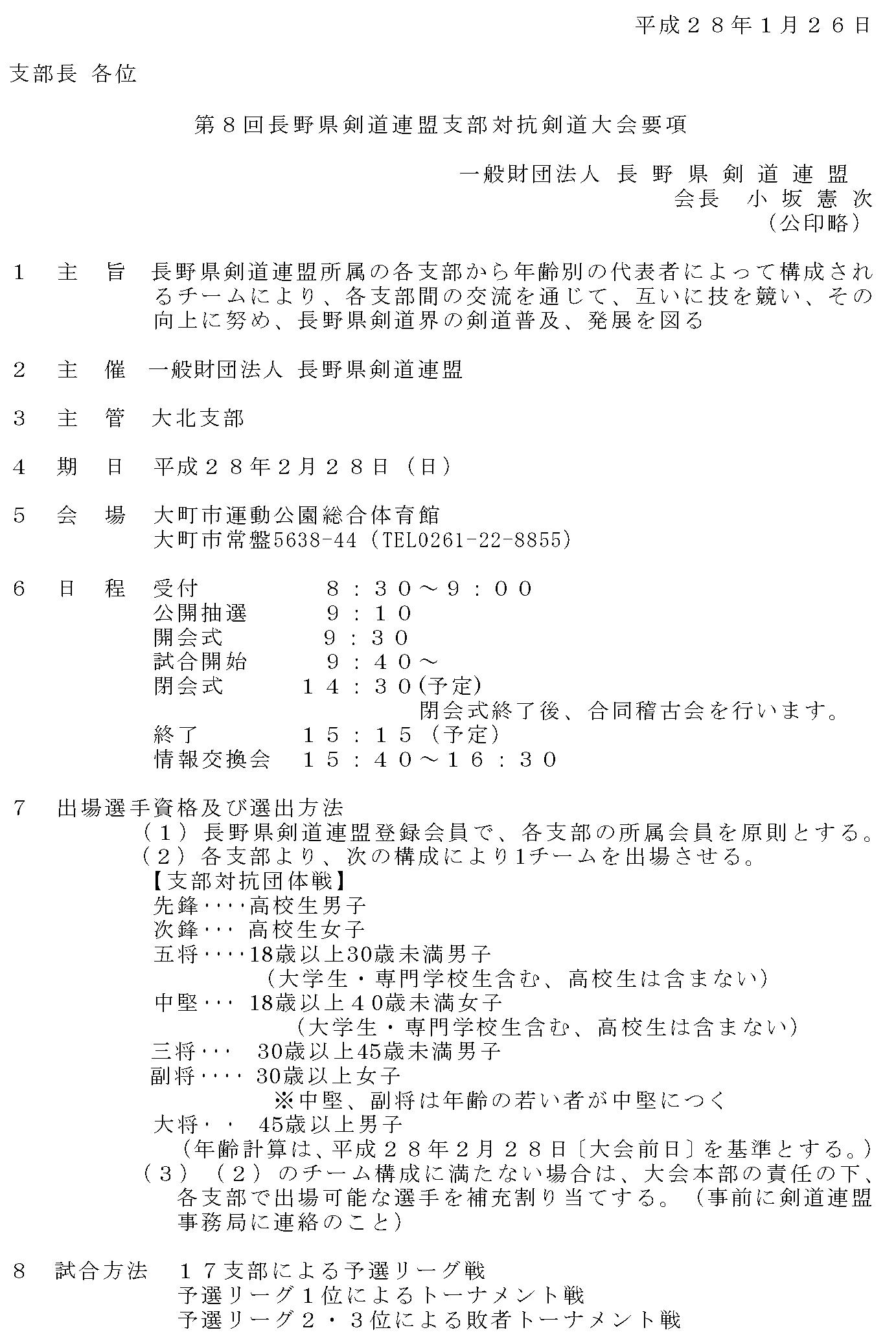160228_youkou_01