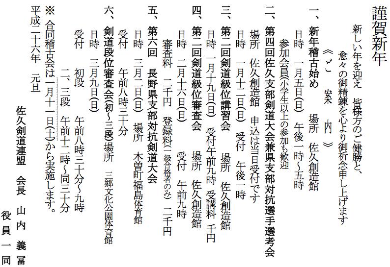 2014_nenga