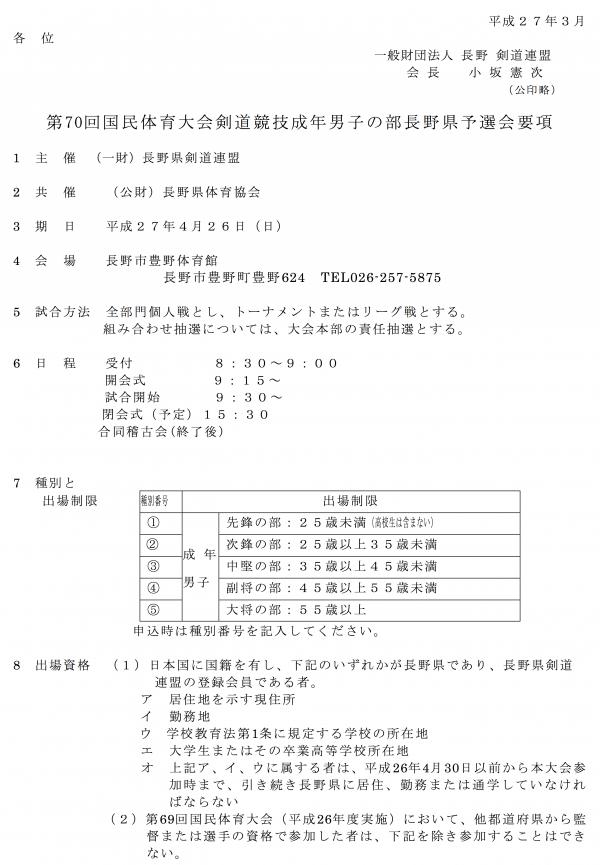 20150426_kokutaid_01