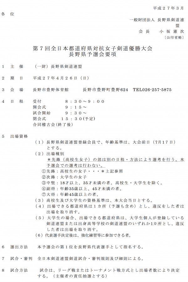 20150426_todoufuken_j_01