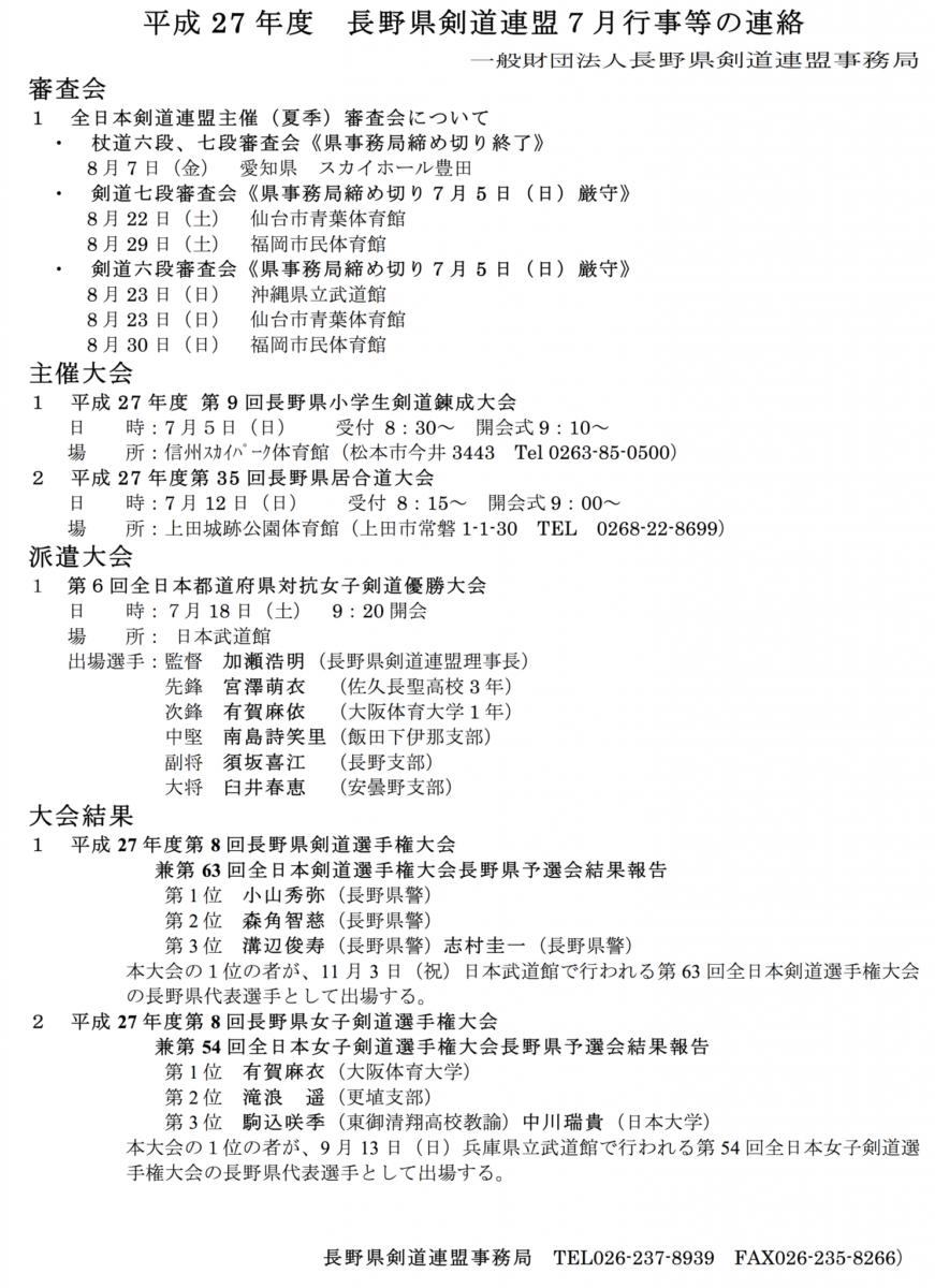 20150630_gyouji