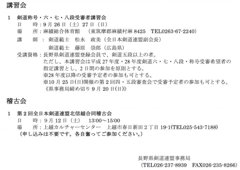 20150829_kengyouji_02