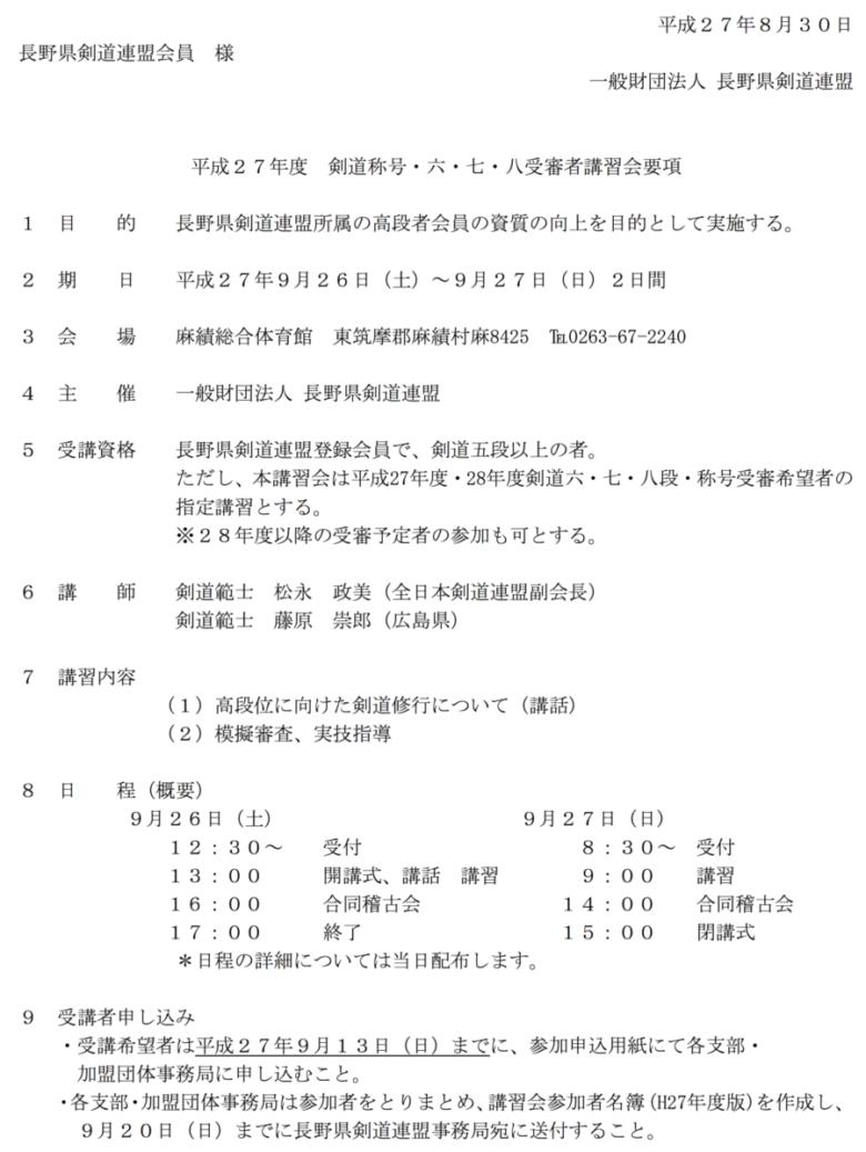 20150926_youkou_01