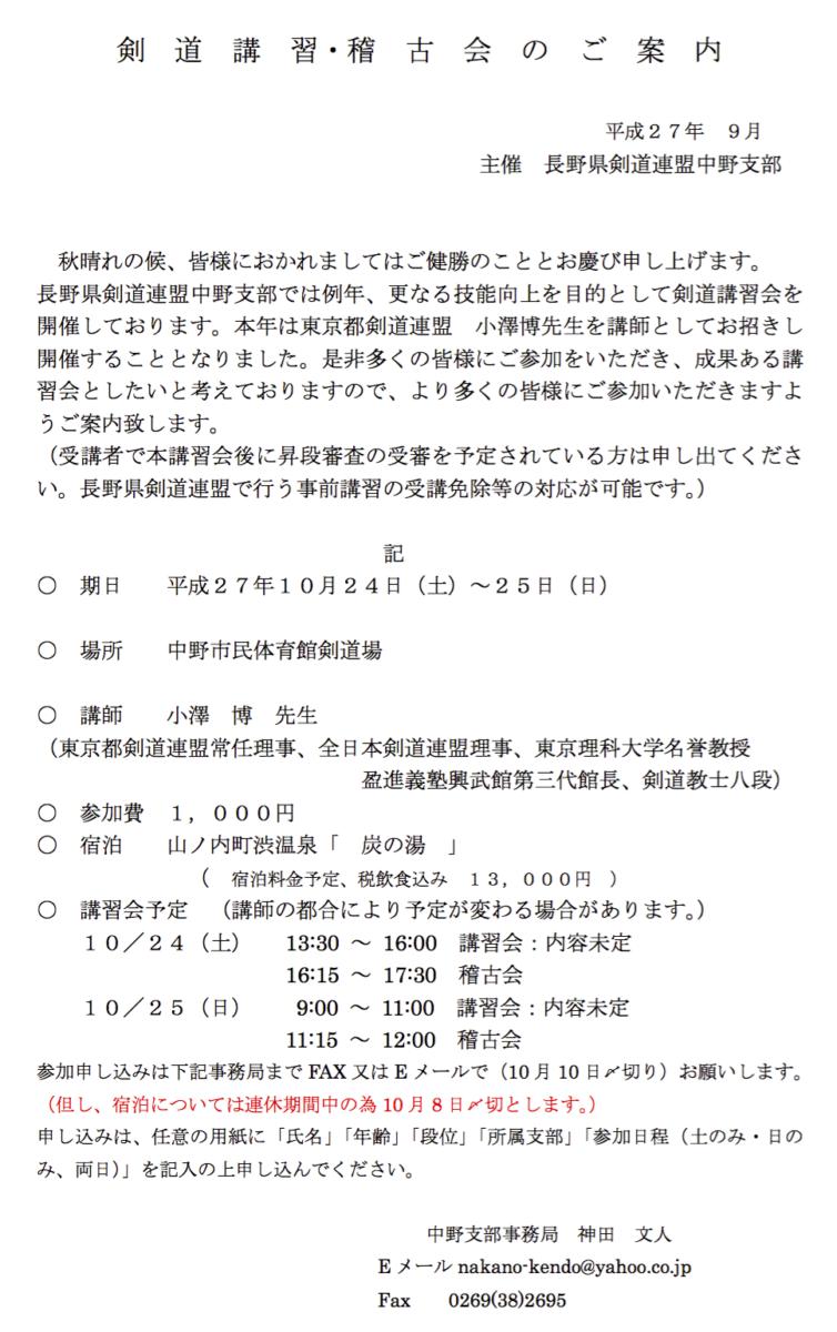 20151024_nakano