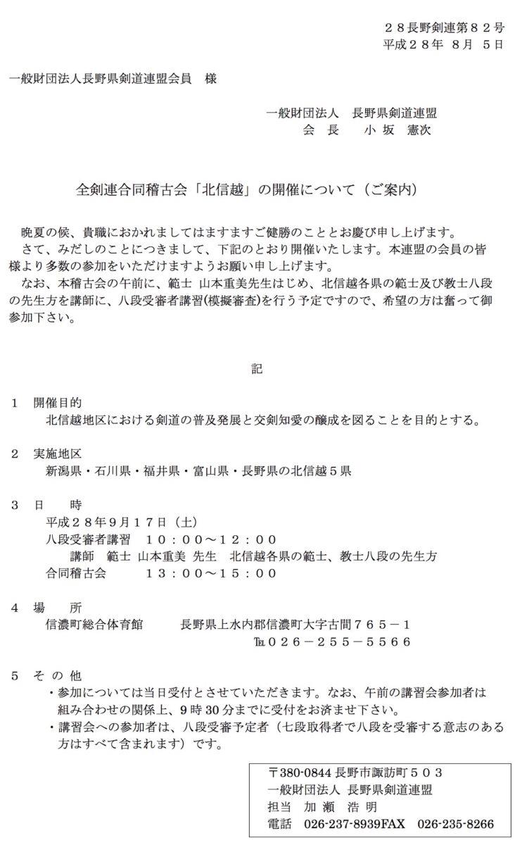 20160917_keikokai
