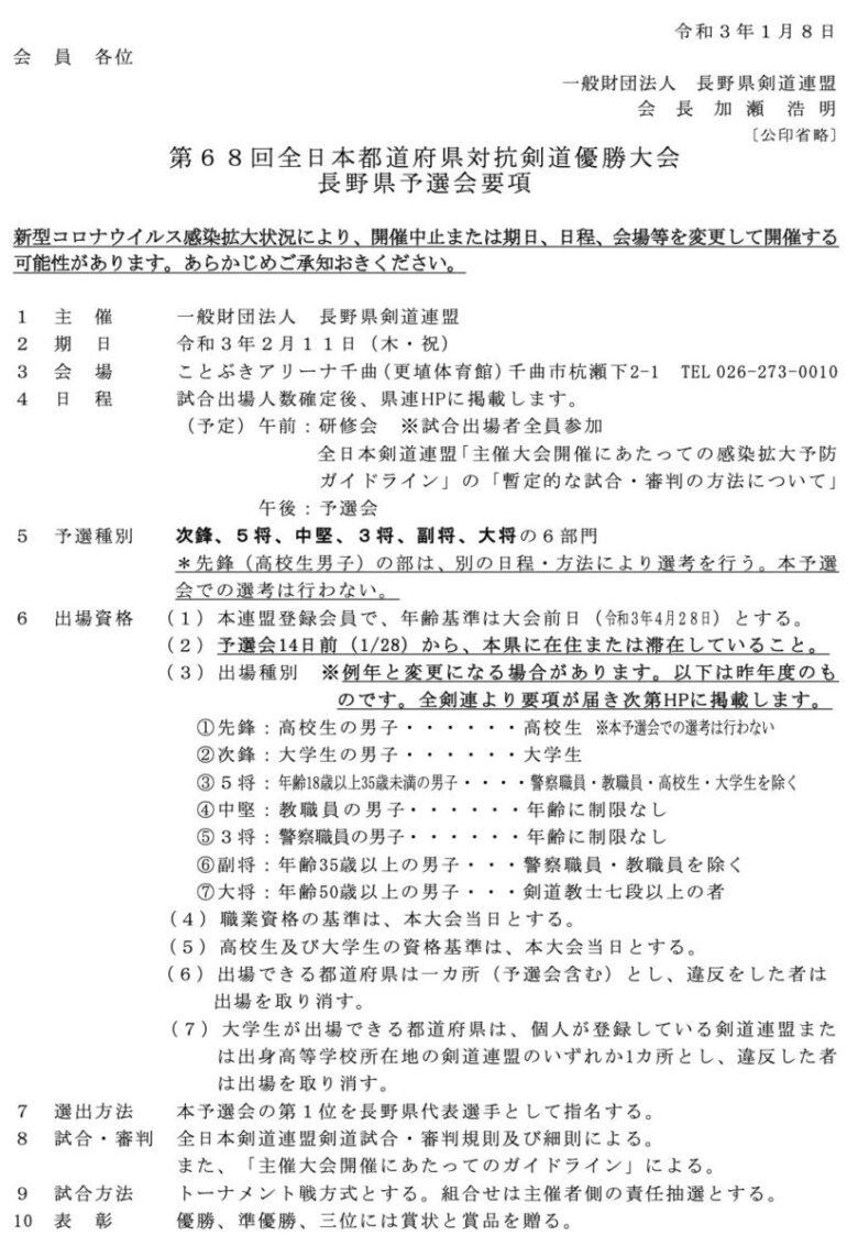 第68回全日本都道府県対抗剣道優勝大会 長野県予選会要項