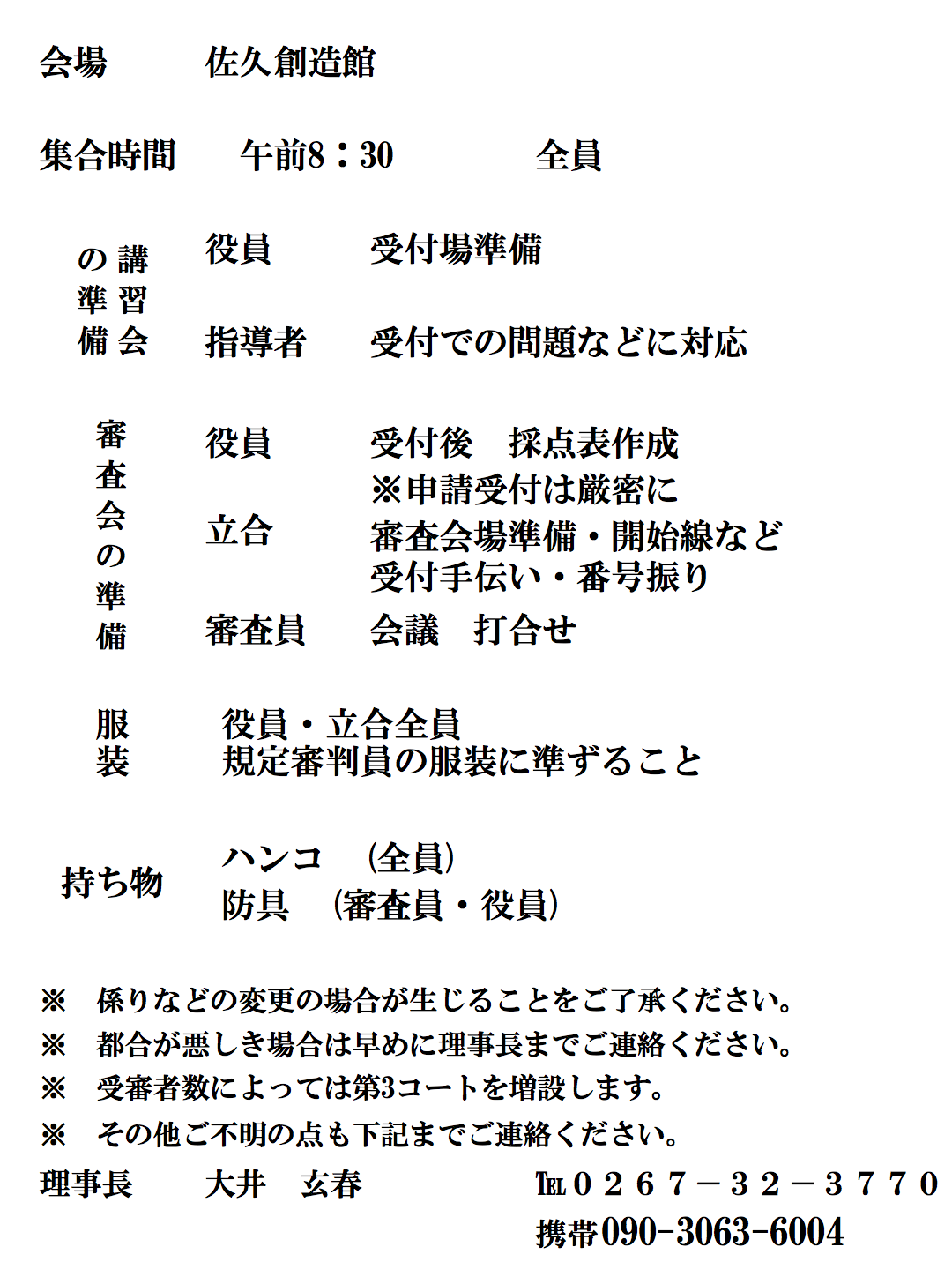h26_kyu_yakuin_02