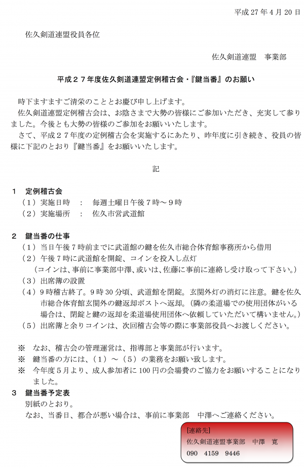 h27_kagi_onegai