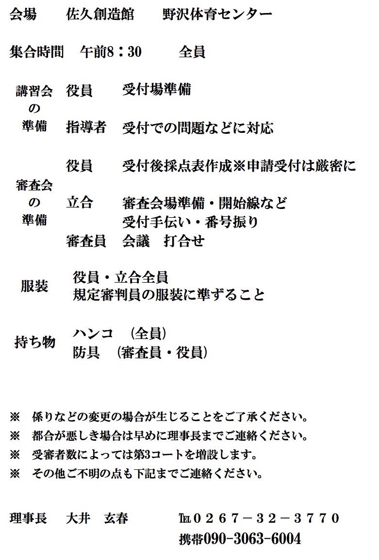 h28_kyu-yakuin_02