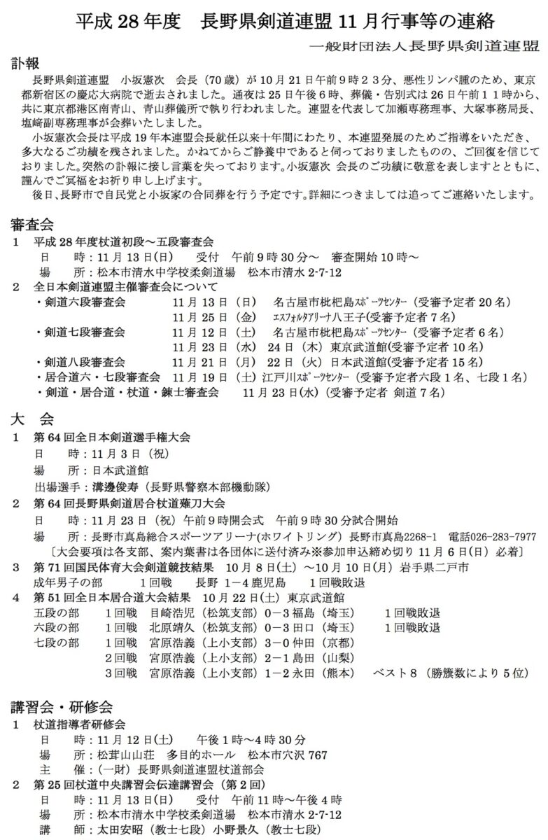 kenren_11gatsu_01