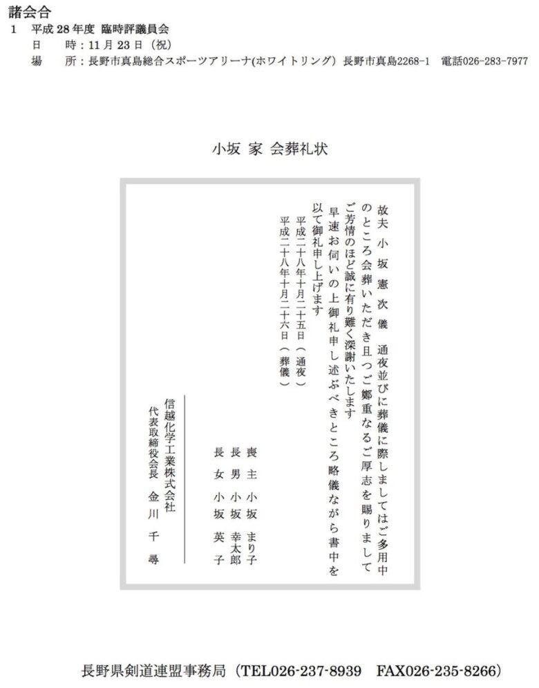 kenren_11gatsu_02