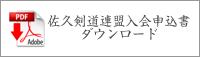 佐久剣道連盟入会申込み書
